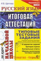 Будет ли ЕГЭ в 4 классе? Материалы по подготовке: русский, литература, математика