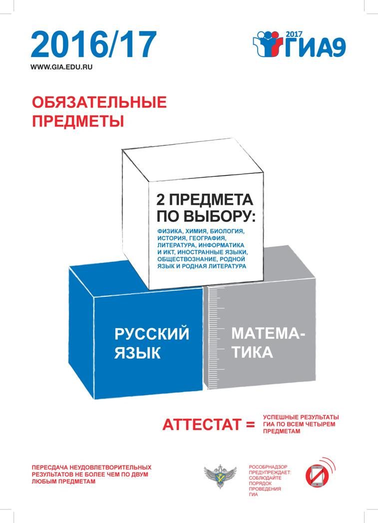 Информационный плакат ГИА-9