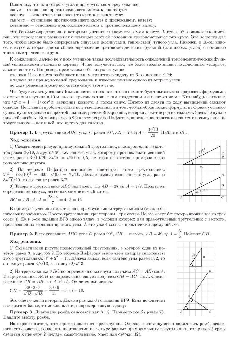 Задание 6. Тригонометрия в прямоугольном треугольнике