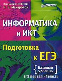 3 книги с тестами ЕГЭ по информатике