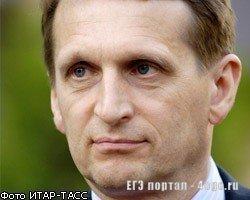 Комиссию по совершенствованию ЕГЭ возглавил С.Нарышкин