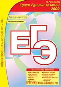 Программа ЕГЭ - 14 предметов