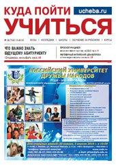 Журнал. Куда пойти учиться? Выпуски №1,2,3