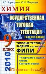 ГИА 2010. Химия. Типовые тестовые задания