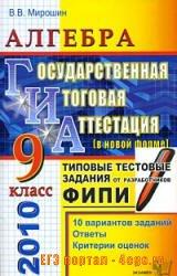 ГИА 2010. Типовые тестовые задания