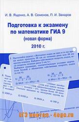 Подготовка к экзамену по математике. ГИА 2010