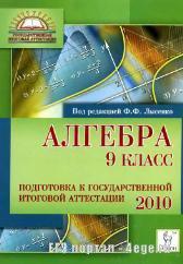 Подготовка к ГИА по алгебре