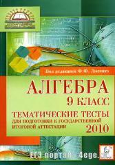 Тематические тесты для подготовки к ГИА 2010. Алгебра