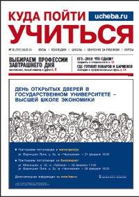 """Журнал """"Куда пойти учиться?"""" Выпуски №4,5. 2010 год"""