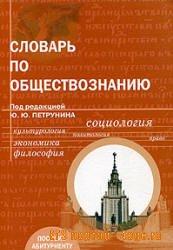 Словарь по обществознанию. Пособие для абитуриентов