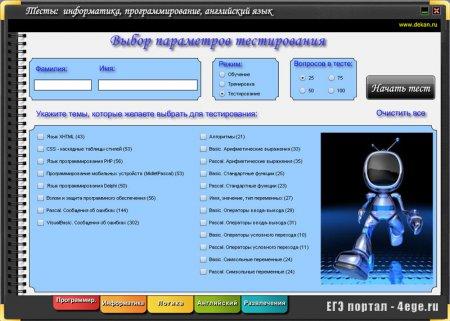 Тесты по информатике, программированию и английскому языку