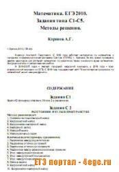 Методы решений заданий C1-C5 по математике