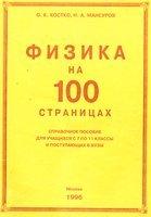 Физика на 100 страницах