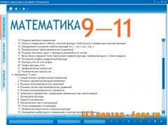 Подготовка по математике к ЕГЭ