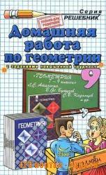 Гдз по геометрии 7-9 класс Атанасян
