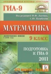 Подготовка к ГИА по математике 2011