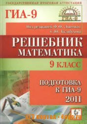 Решебник к книге ГИА 2011 по математике. Лысенко Ф.Ф.