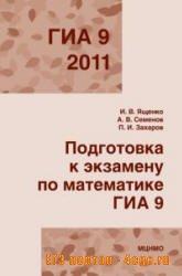 Подготовка к гиа 2011 по математике