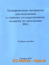 16 демо вариантов 2011 года