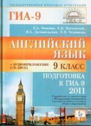 Подготовка к ГИА 2011 по английскому языку