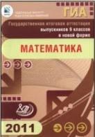 ГИА 2011 по математике