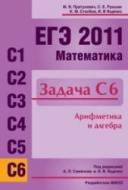 К ЕГЭ по математике. Задача С6