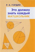 """""""Это должен знать каждый"""" - для тех кто увлекается геометрией"""