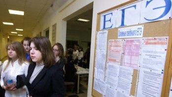 Руководство вузов РФ поддерживает ужесточение правил проведения ЕГЭ