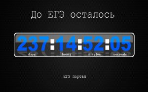 """Заставка на рабочий стол """"До ЕГЭ 2012 осталось"""""""