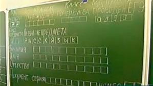 Во время ЕГЭ по русскому 20 выпускников выложили задания в интернет
