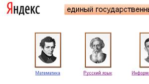 Новые варианты ЕГЭ от Яндекса