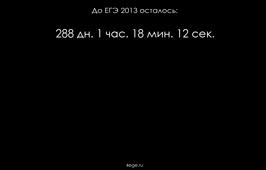 """Заставка на рабочий стол: """"До ЕГЭ 2013 осталось"""""""