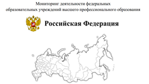 Результаты мониторинга российских вузов от Минобрнауки