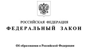 Путин подписал закон об образовании