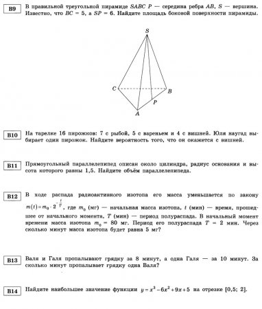 Записи вебинаров по математике
