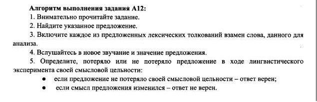Задание 3 (A12). Лексическое значение слова