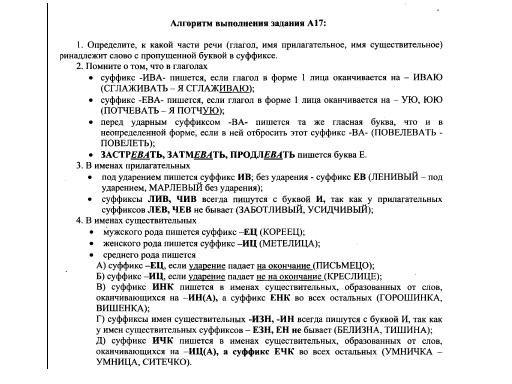 Задание 10 (A17). Правописание суффиксов различных частей речи