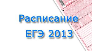 Расписание ЕГЭ 2013