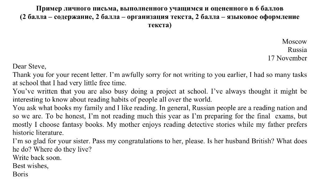 Пишем личное письмо. Задание С1