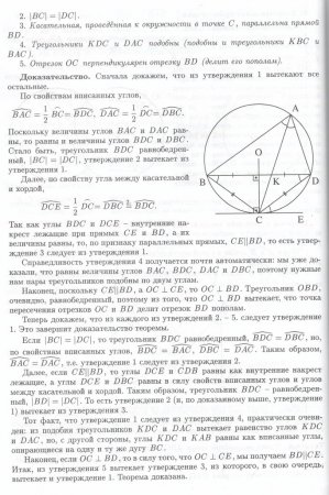 Теория по заданию С4