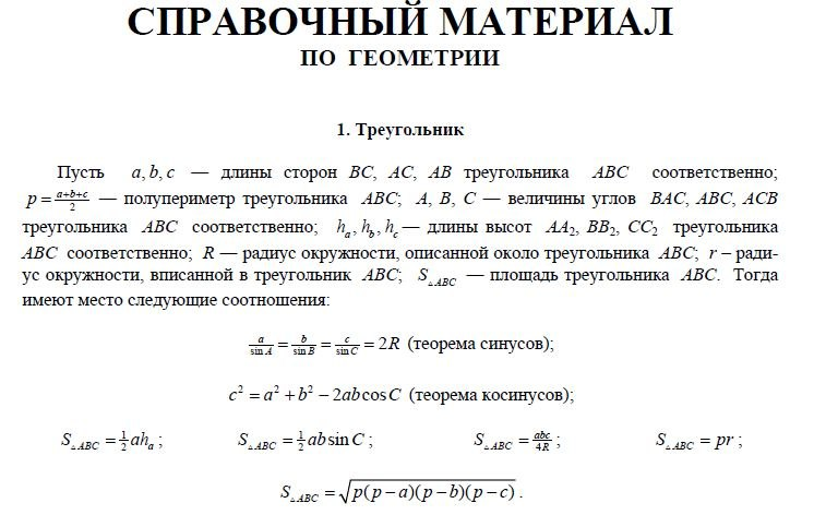 Теория по геометрии для сдачи ЕГЭ по математике