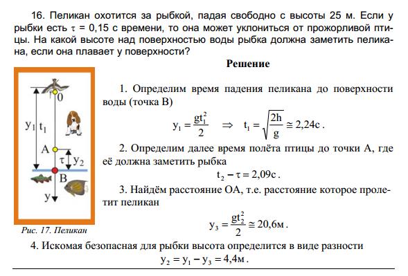 Решение задач ЕГЭ-2013 по физике