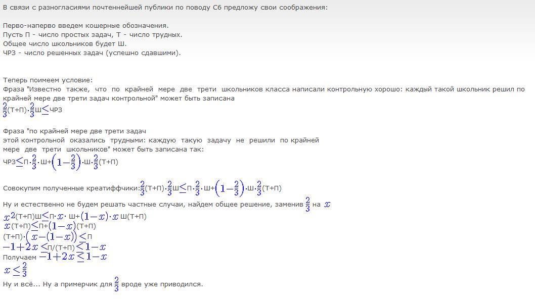 Тренировочный вариант №31 по математике от Александра Ларина
