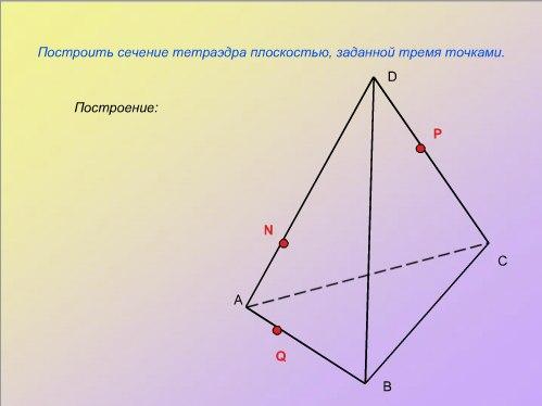 Построение сечений многогранников