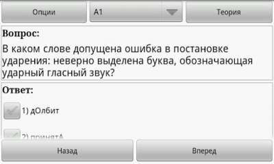 Приложение на андроид по русскому языку