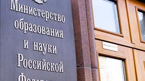 Минобрнауки сократит список специальностей в вузах в пять раз