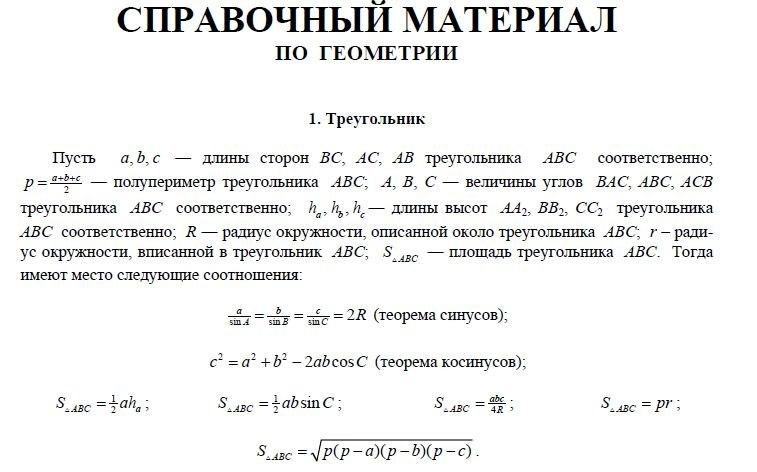 Теория по геометрии для сдачи ЕГЭ
