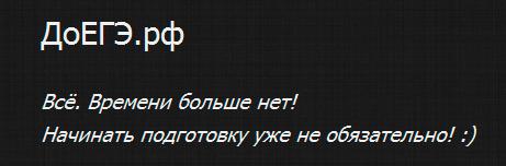 ДоЕГЭ.рф