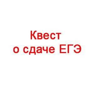 #4ЕГЭ 41