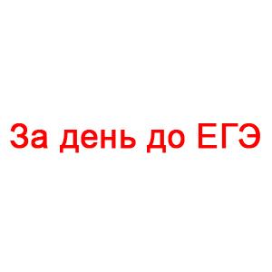 #4ЕГЭ 42